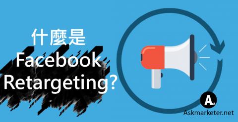 什麼是Facebook Retargeting?一文了解retargeting再行銷策略!