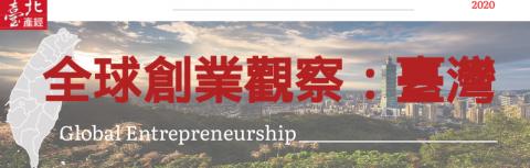 全球創業觀察—臺灣表現怎麼樣?!