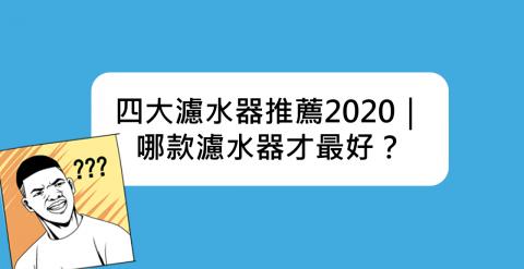四大濾水器推薦2020|哪款濾水器才最好?