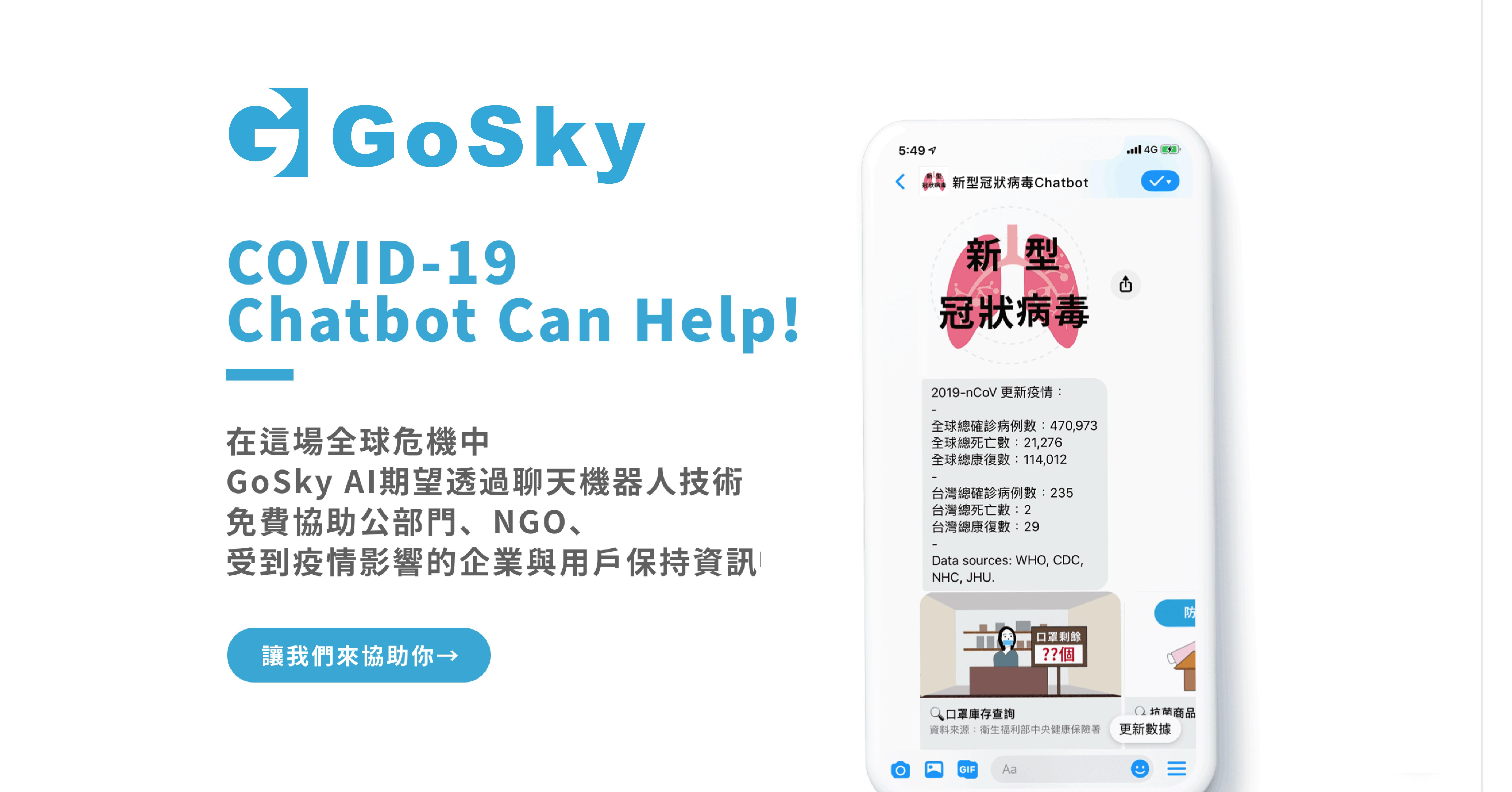 武漢肺炎Chatbot開發商GoSky   加入Facebook「全球防疫計劃」台灣新創助政府訊息抗疫