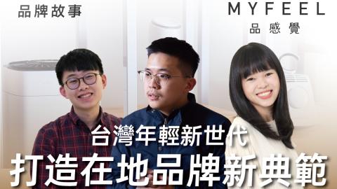 【品牌觀察專訪】平均不到25歲… 台灣新世代 品感覺致力打造在地品牌新典範