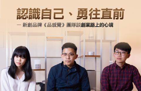 認識自己、勇往直前 — 新創品牌《品感覺》團隊談創業路上的心境