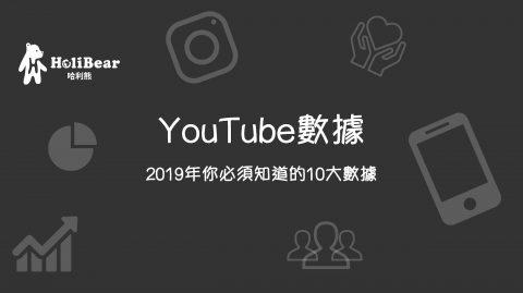 2019年你一定要知道的10個Youtube數據