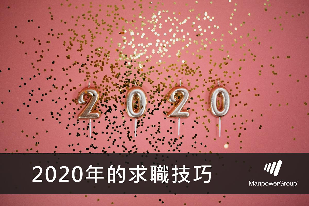 【萬寶華職場專欄】2020年的求職技巧