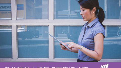 【萬寶華職場專欄】數位時代中如何提高溝通技巧