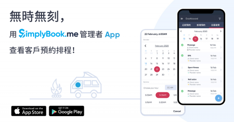 無時無刻,用 SimplyBook.me 管理者 App 查看客戶預約排程!