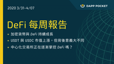DeFi 每週報告 3/31–4/07 by Dapp Pocket
