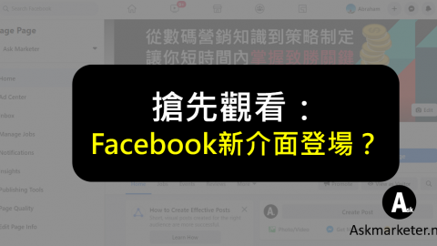 【搶先觀看:Facebook新Layout?】