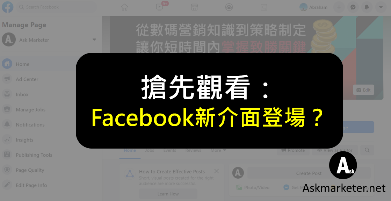 【搶先觀看:Facebook新Layout?】