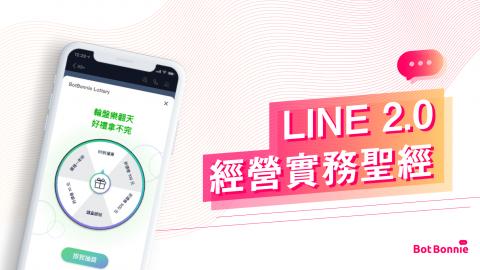 從心法到手法,LINE 2.0 經營實務聖經大公開