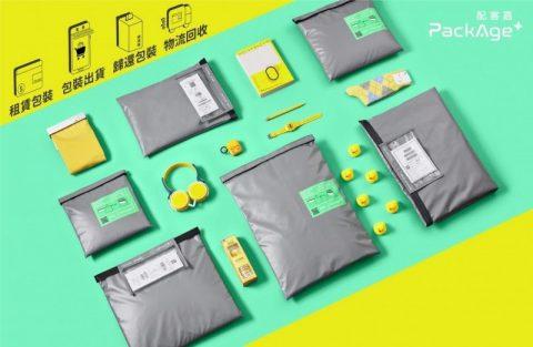連唐鳳都讚賞!台灣首創可重複使用的「網購循環包裝」募資4天破200萬