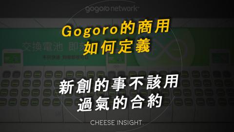 市場觀點:Gogoro的商用如何定義