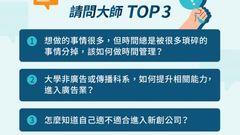 2020 後疫情求職調查:新鮮人最想獲得前輩經驗