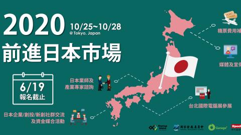 【Garage+】6 家 Startup 獨享前進日本!