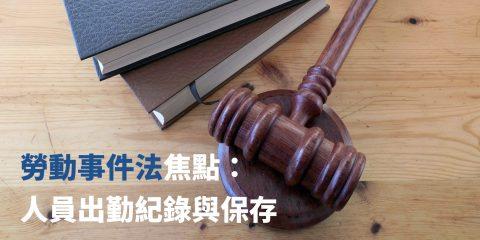 勞動事件法三大重點 (1): 企業須有人員出勤紀錄與保存