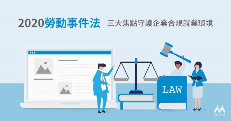 勞動事件法  2020 年三大焦點懶人包