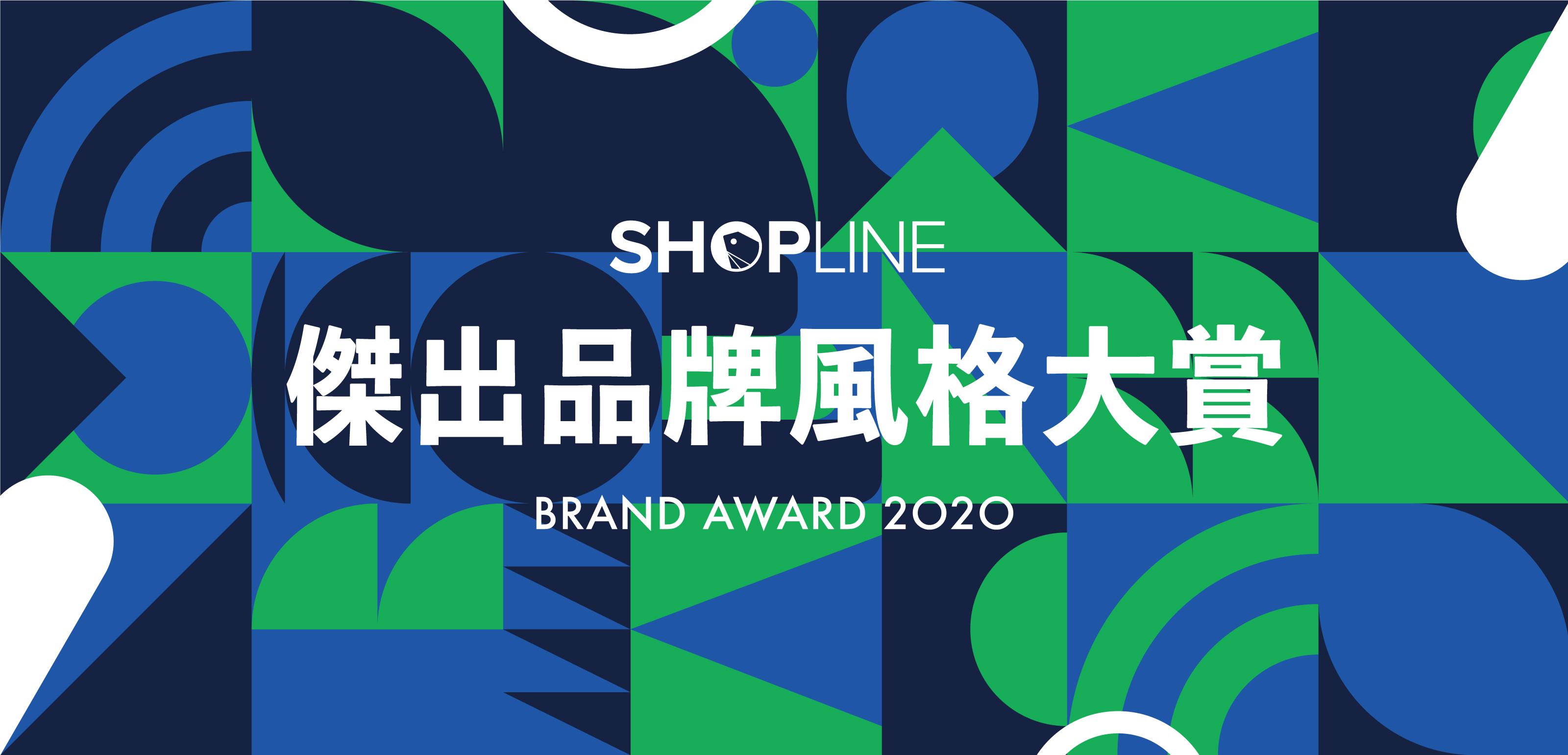 電商逆勢成長  SHOPLINE宣布品牌風格大賞開放報名