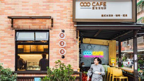 圓滾滾咖啡 – 以永續經營為理念,打造地方人民健康生活飲食習慣的咖啡店