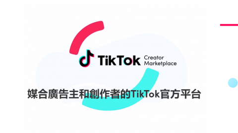 TikTok Creator Marketplace 正式開放註冊!   助全球品牌輕鬆媒合新世代 TikTok 達人