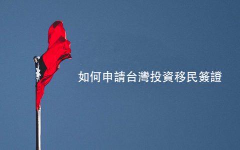 如何申請台灣投資移民簽證?