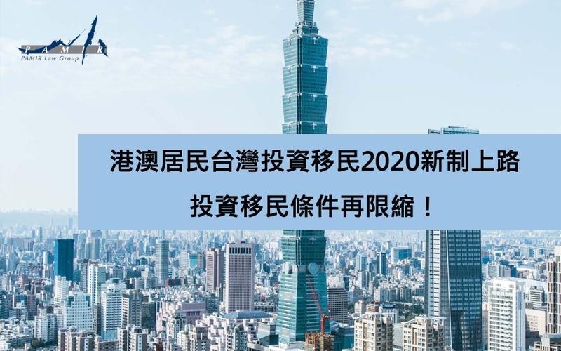 港澳居民台灣投資移民2020新制上路,投資移民條件再限縮!