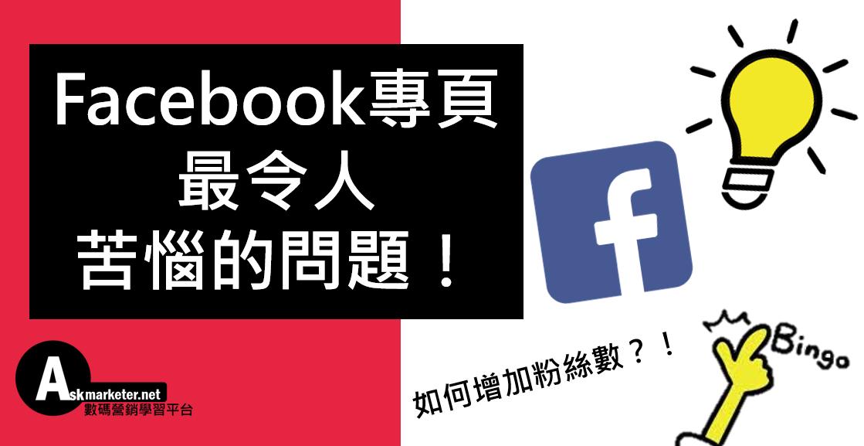 解答Facebook專頁最令人苦惱的問題!如何增加粉絲數?!