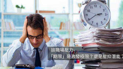 談職場壓力- 「期限」是激發極限?還是壓抑潛能?