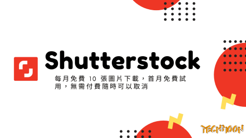 Shutterstock-每月免費 10 張圖片下載,首月免費試用,無需付費隨時可以取消-TechMoon科技月球