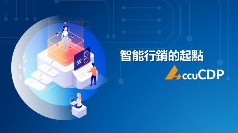 智能行銷的起點 |AccuCDP 客戶數據平台