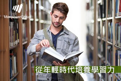 【萬寶華職場專欄】從年輕時代培養學習力