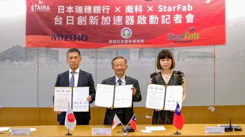 南科TAIRA攜手日本瑞穗銀行、StarFab 打造台日創新創業平台,搶攻全球新興商機