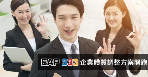 企業免費健檢充電再出發🏃 EAP333企業體質調整方案開跑 🏃