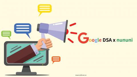高效行銷 – Google DSA 搭配 MarTech AI nununi,全面加乘廣告成效!