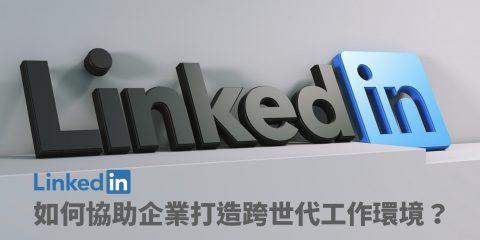 LinkedIn 如何協助企業打造跨世代工作環境?