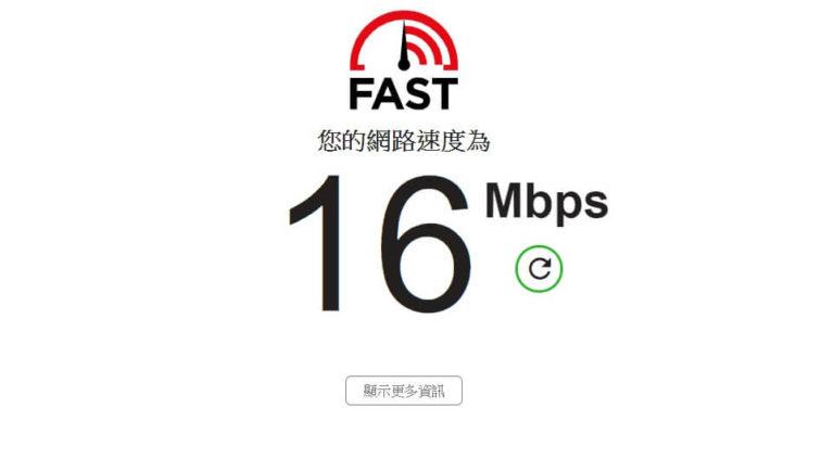 居家網路用手機加4G還是用固網哪個比較好呢?
