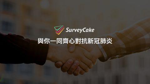 【防疫夥伴計畫】SurveyCake 免費提供公部門專業版問卷服務