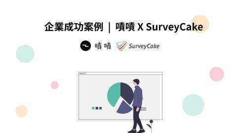 【企業成功案例】嘖嘖:如何協助募資提案團隊,有效進行市場調查?
