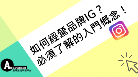 如何經營品牌IG?必須了解的入門概念!