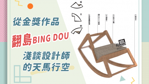 【聊聊設計】從金獎作品「翻島BING DOU」淺談設計師的天馬行空