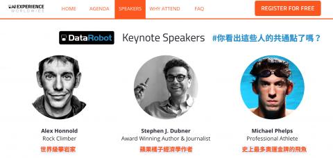 免費票║給進階數據分析工作者的全球視野 by AutoML創始者DataRobot