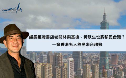 繼銅鑼灣書店老闆林榮基後,黃秋生也將移民台灣?一窺香港名人移民來台趨勢