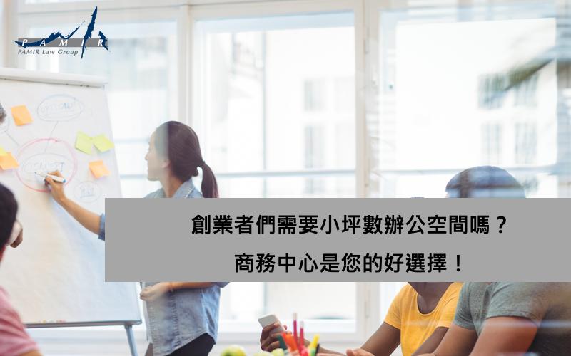 創業者們需要小坪數辦公空間嗎?商務中心是您的好選擇!