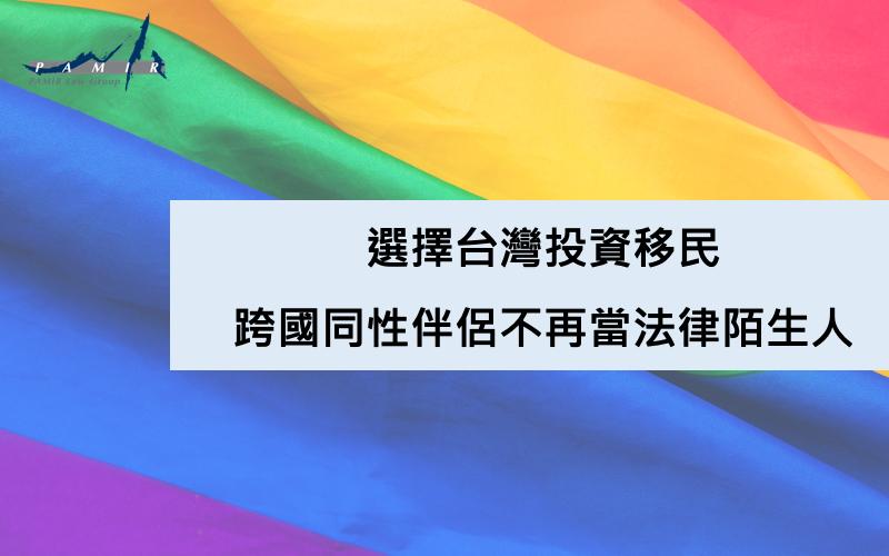 選擇台灣投資移民,跨國同性伴侶不再當法律陌生人