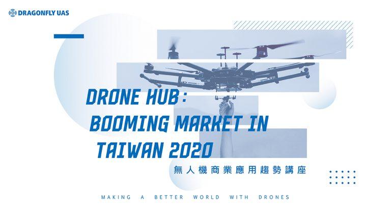 翔隆航太-無人機商業應用趨勢講座
