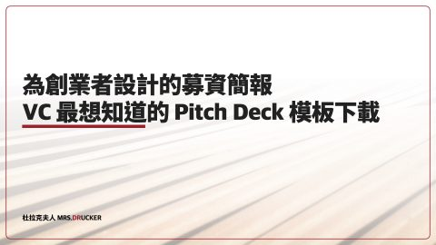 為創業者設計的募資簡報,VC 最想知道的 15 頁 Pitch Deck 模板下載