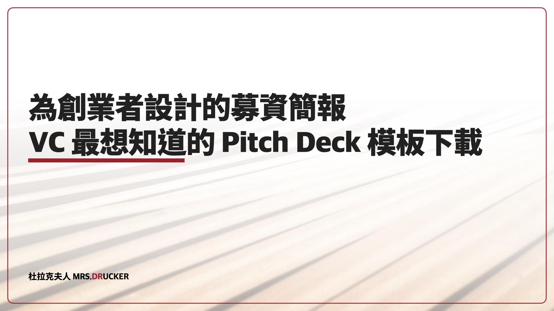 為創業者設計的募資簡報,VC 最想知道的 15 頁 Pitch Deck 模板下載