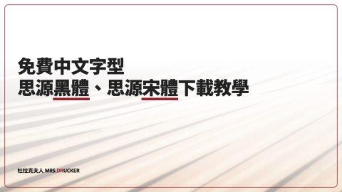 免費中文字型|思源黑體 Noto Sans CJK,思源宋體 Noto Serif CJK 下載教學(支援繁簡日韓)