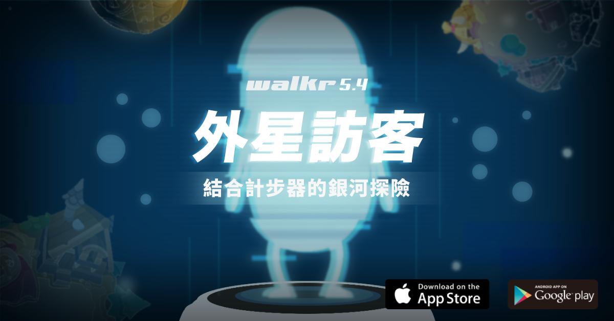 宅在家也可以鍛鍊! 《Walkr》 全新功能「外星訪客」陪你邊吹冷氣邊燃脂