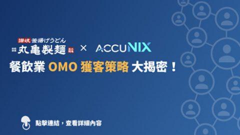 看 丸亀製麵 如何運用 AccuNix 將 LINE 官方帳號打造成餐飲業OMO神器!