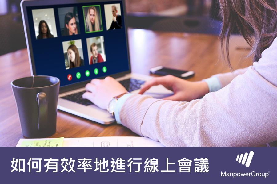【萬寶華職場專欄】如何有效率地進行線上會議